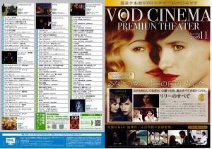 2016年11月VOD1