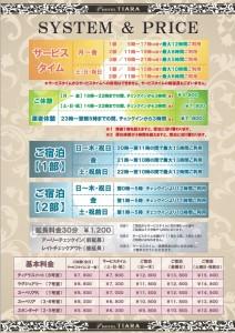2017料金表JPEG